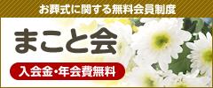 お葬式に関する特典満載!無料会員制度「まこと会」