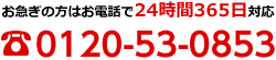 24時間365日お電話で対応 番号:0120-53-0853